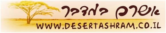 אשרם-במדבר-לוגו