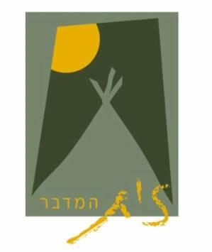 לוגו זית המדבר