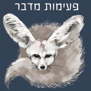 פעימות מדבר - לוגו