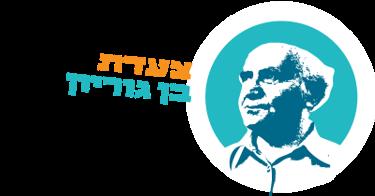 לוגו צעדת בן גוריון