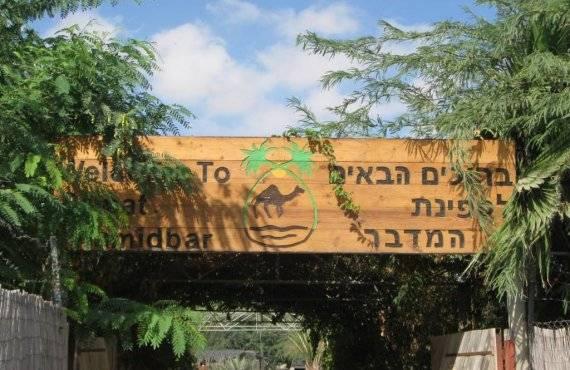 חאן ספינת המדבר - שלט כניסה