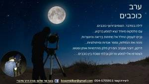 פלאייר אסטרונומיה לילה נעים במדבר
