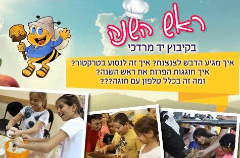 ראש השנה ביד מרדכי