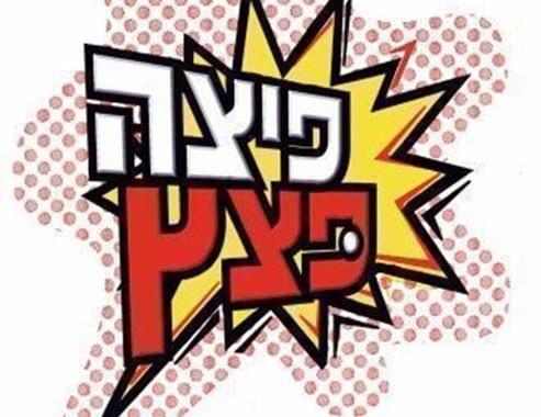 לוגו פיצה פצץ